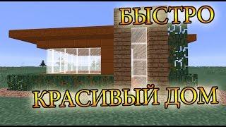 Minecraft - Постройки. Быстро строим КРАСИВЫЙ ДОМ. Как построить/сделать КРАСИВЫЙ дом?