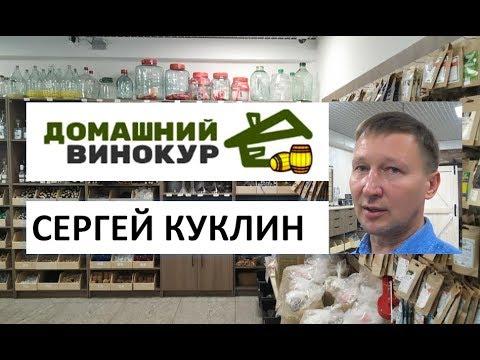 Домашний Винокур|Сергей Куклин|каталог Магазинов|винокурение|самогоноварение|азбука винокура
