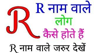 'R' नाम वाले लोग कैसे होते हैं. जानिए 'R' नाम, 'R' name प्रेम, धनवान, किस्मत, स्वभाव के बारे में.