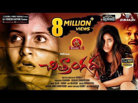 Chitrangada Latest Full Movie - 2017 Telugu Movies - Anjali, Sapthagiri, Sakshi Gulati