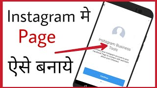 Instagram me page kaise banaye | how to create instagram page in hindi