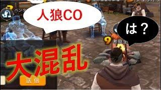 【人狼殺】遺言で人狼CO!? 村が大混乱www thumbnail