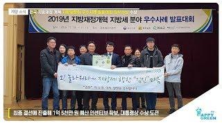 지방재정 개혁 지방세분야 우수사례 발표대회 최우수상 수상_[2019.11.4주] 영상 썸네일