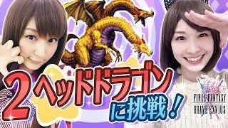 【FFBE実況】2ヘッドドラゴン降臨に挑戦 #42 【ちゅうにーxみそしる】