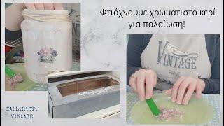 KALLiRiSTi ViNtAGE I Φτιάχνουμε χρωματιστό κερί παλαίωσης