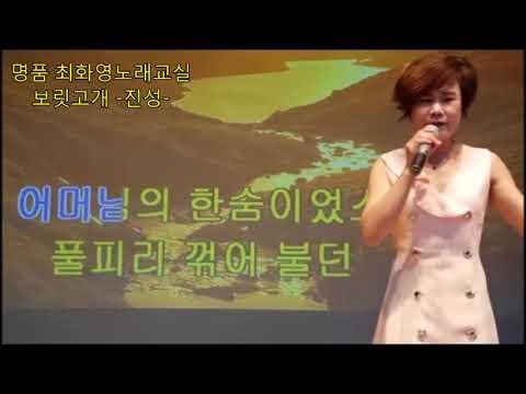 보릿고개(진성), 신곡레슨, 가사첨부, 노래강사 최화영, 노래배우기,