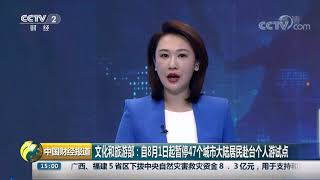 [中国财经报道]文化和旅游部:自8月1日起暂停47个城市大陆居民赴台个人游试点| CCTV财经