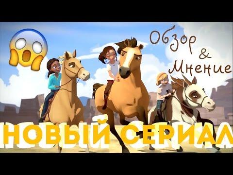ВОЗВРАЩЕНИЕ СПИРИТА/Новый сериал Спирит:Свободный заезд/Мнение