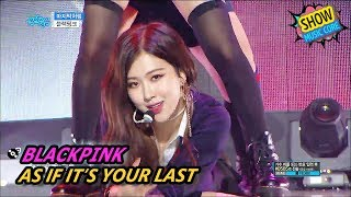Comeback Stage BLACKPINK AS IF IT 39 S YOUR LAST 블랙핑크 마지막처럼 Show Music core 20170624