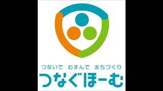 017年09月14日(第146回)放送分 「地域を担う子どもたちのために」 ゲ...
