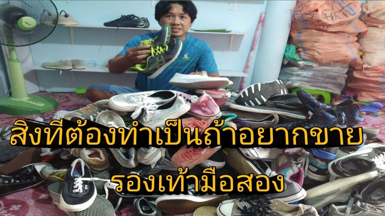 พี่ชัชสอนวิธีการซ่อมรองเท้าผ้าใบมือ2  ด้วยตัวเอง
