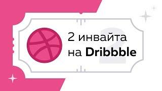 Раздаю инвайты на Dribbble своим подписчикам