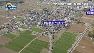 空から日本を見てみよう plus BSジャパンにて毎週木曜夜9時放送中】 公...