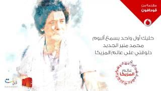 محمد منير - عالم مزيكا (قريباً) | 2017