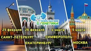 Теперь ты в теме Генетика едет к вам СПБ ЕКБ Крым Москва Встречайте новый сезон