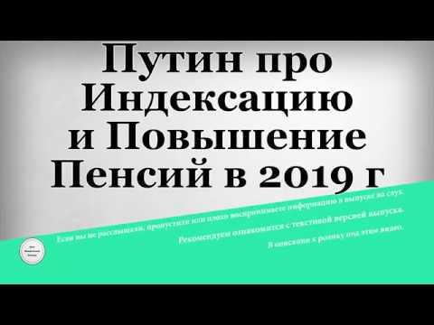 Путин про Индексацию и Повышение Пенсий в 2019 году