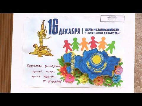 День независимости казахстана картинки детей, стоматолога