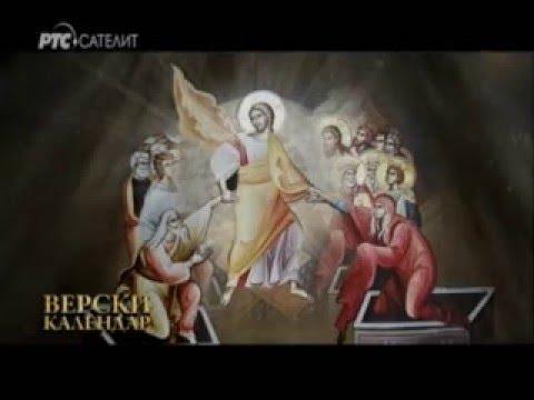 неђеља 1 мај (18 апр) 2016  В А С К Р С