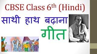 Vasant - Saathi Haath Badhana (साथी हाथ बढ़ाना)  Poem - CBSE Class 6th Hindi