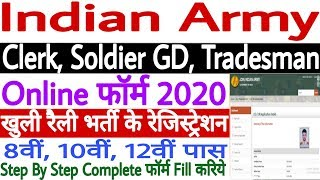 Indian Army JCO Online Form 2020 Kaise Bhare | How to Fill Indian Army Rally Bharti 2020 Online Form