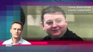 """Навальный о деле Чайки: """"Все происходит, как в третьесортном боевике"""""""