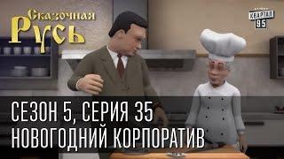 Сказочная Русь 5|Серия 35|Корпоративная ночь|Новый год в Украине с Януковичем|Новогодний корпоратив|
