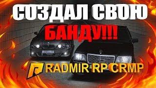 СОЗДАЛ БАНДУ #18 Radmir RP 03 CRMP/КРМП