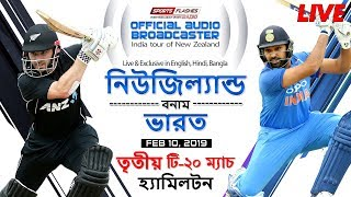IND vs NZ 3rd T20 Match । শুনুন সরাসরি ম্যাচের ধারাবিবরনী