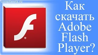 Как скачать Adobe Flash Player?