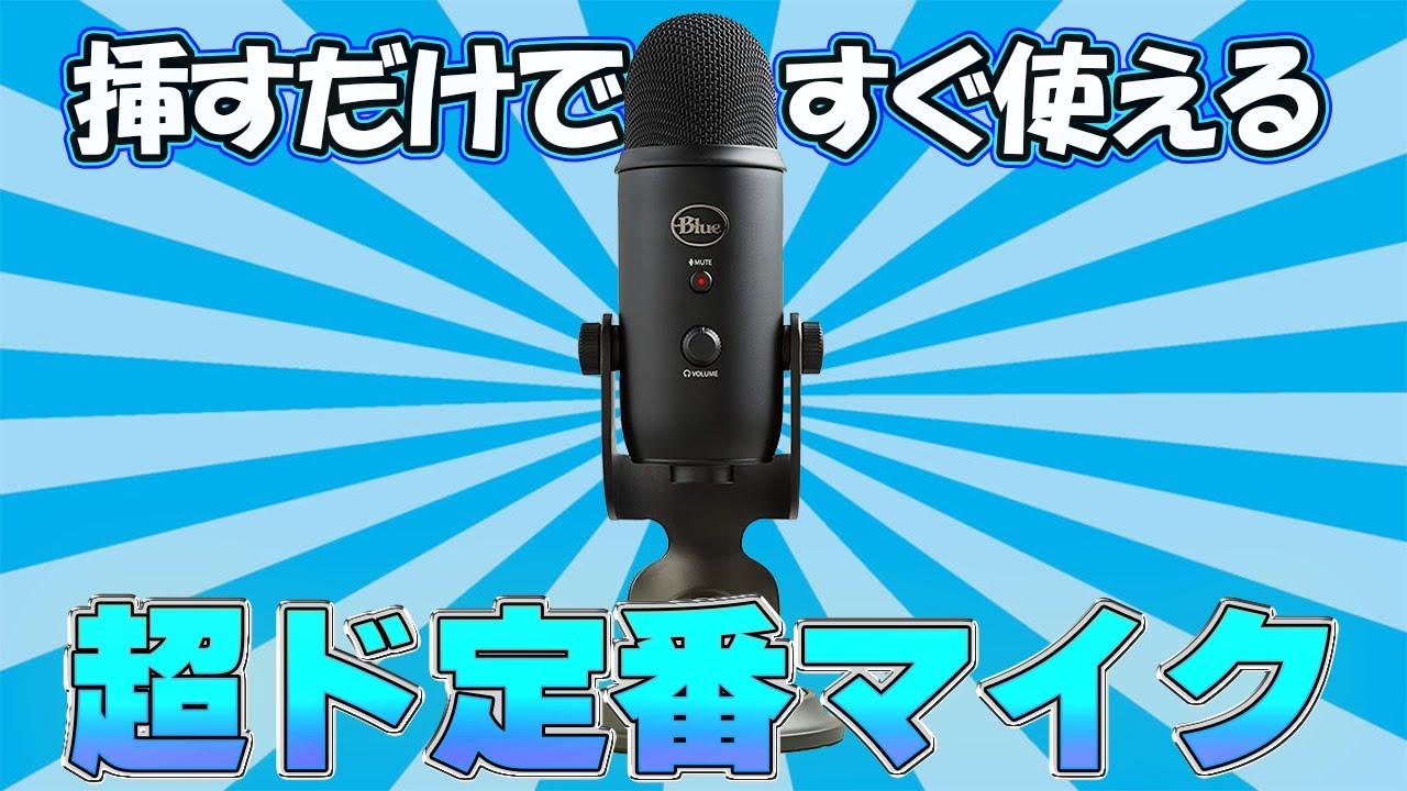 【ひろゆきさん愛用マイク】音質/見た目/価格の全てのバランスが良い最高のコンデンサーマイクを見つけたので紹介します。