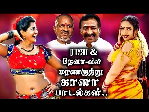 ஆட்டம் போடவைக்கும் மரண குத்து பாடல்கள் | Ilaiyaraja & Deva Gana Songs | Tamil Songs Collections