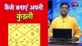 कैसे बनाएं अपनी कुंडली ? | Pt. Shailendra Pandey | Astro Tak LIVE