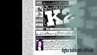 Daily K2 News , Daily Pakistan News   Agha baheshti famous  astrologer