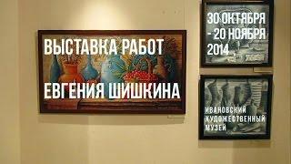 Открытие выставки Евгения Шишкина. Ивановский художественный музей 2014.