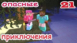 ч.21 Minecraft Опасные приключения - Охотники за коралами(Опасные приключения в модном майнкрафте. Подпишитесь чтобы не пропустить новые видео. Подписка на мой кана..., 2014-03-01T07:00:01.000Z)