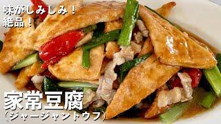 味がしみしみ!おうちで簡単絶品中華レシピ!家常豆腐(ジャージャントウフ)のつくり方