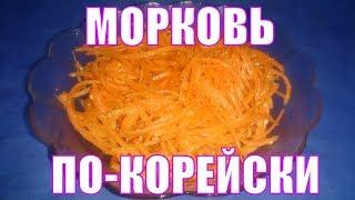 Морковь по корейски  Идеальный, быстрый и простой рецепт.