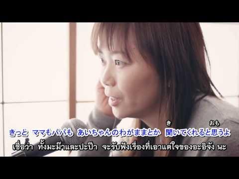 เรียนภาษาญี่ปุ่นจากการฟัง : Her True Stories (Wacoal)