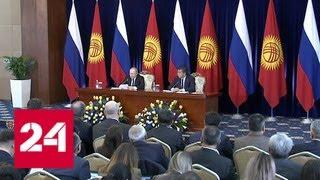 Россия и Киргизия подписали соглашений на 12 миллиардов долларов - Россия 24