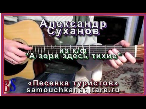 Песня из кинофильма а зори здесь тихие песня туристов