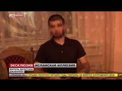 Сбежавший из ИГИЛ дагестанец рассказал о своем разочаровании