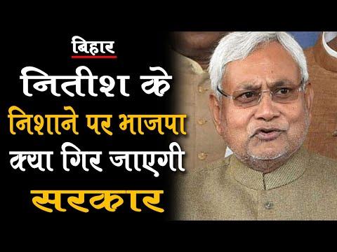 नितीश के निशाने पर भाजपा | क्या गिर जाएगी सरकार | BJP on Nitish's target | Will the government