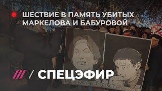 Шествие в память убитых Маркелова и Бабуровой. Прямой эфир