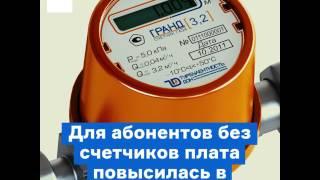Что такое ''абонплата за газ''?