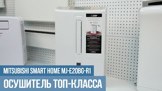 Осушитель воздуха Mitsubishi Electric SMART HOME MJ-E20BG-R1: обзор, отзывы(, 2015-11-24T08:09:27.000Z)