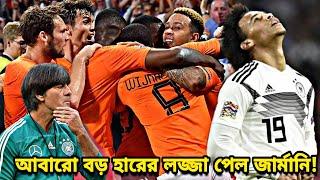 জার্মানিকে উড়িয়ে বিশাল জয় পেল নেদারল্যান্ডস!   Netherlands vs Germany 3-0 - UEFA nations league