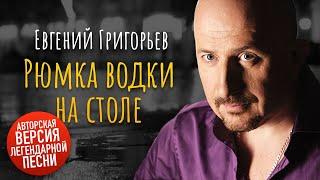 Жека - Евгений Григорьев - Рюмка водки на столе (авторская версия)