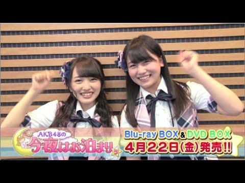 「AKB48の今夜はお泊まりッ」Blu-ray&DVD-BOX、 4月22日(金)の発売直前に、小嶋真子・向井地美音からスペシャルコメントが届きました! 「AKB48の今...