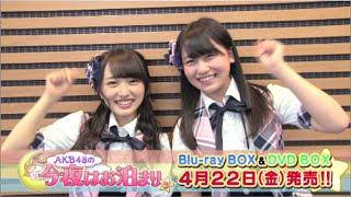 「AKB48の今夜はお泊まりッ」Blu-ray&DVD-BOX、 4月22日(金)の発売直前...