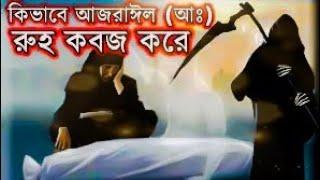 #islamic#gojol#status#videoহঠাৎ আজরাইল পাঠাইয়া তোরেতে পারে তুলিয়া..